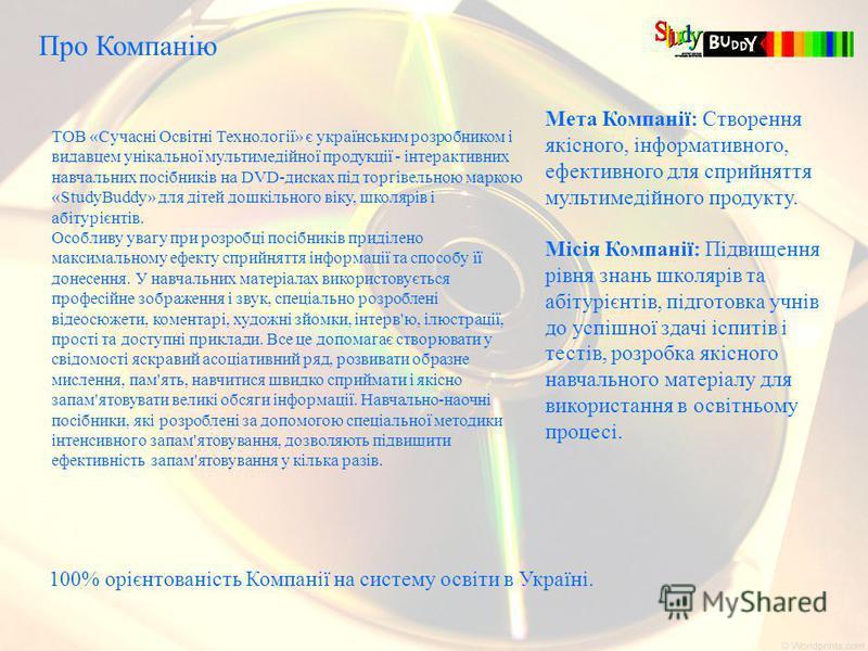 Про Компанію ТОВ «Сучасні Освітні Технології» є українським розробником і видавцем унікальної мультимедійної продукції - інтерактивних навчальних посібників на DVD-дисках під торгівельною маркою «StudyBuddy» для дітей дошкільного віку, школярів і абі
