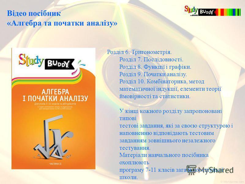 Відео посібник «Алгебра та початки аналізу» Розділ 6. Тригонометрія. Розділ 7. Послідовності. Розділ 8. Функції і графіки. Розділ 9. Початки аналізу. Розділ 10. Комбінаторика, метод математичної індукції, елементи теорії ймовірності та статистики. У