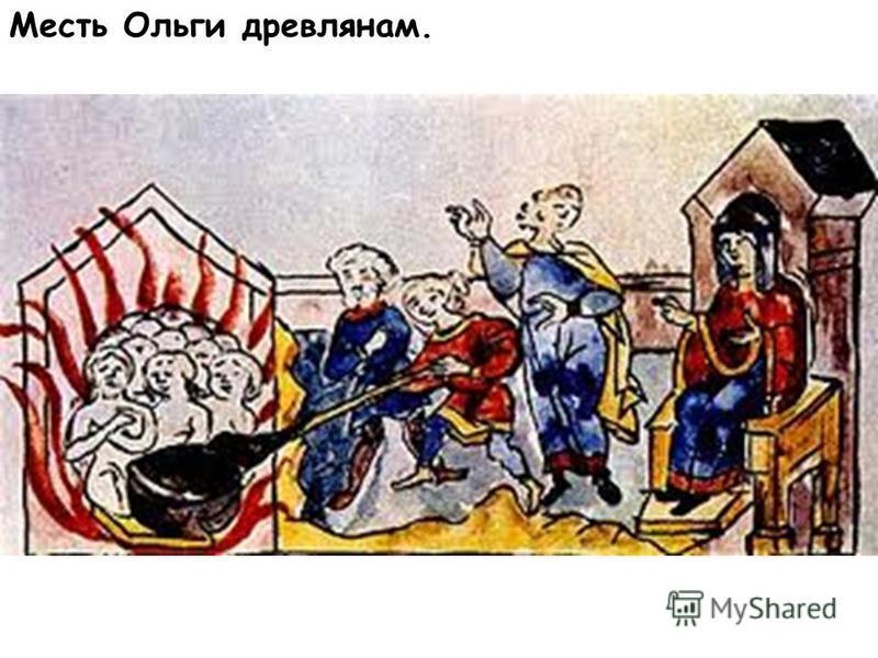 Месть Ольги древлянам.