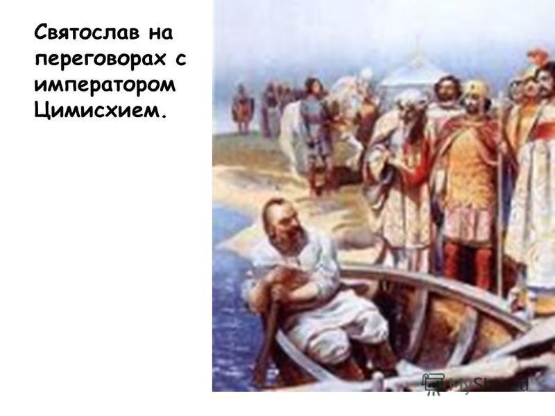 Святослав на переговорах с императором Цимисхием.