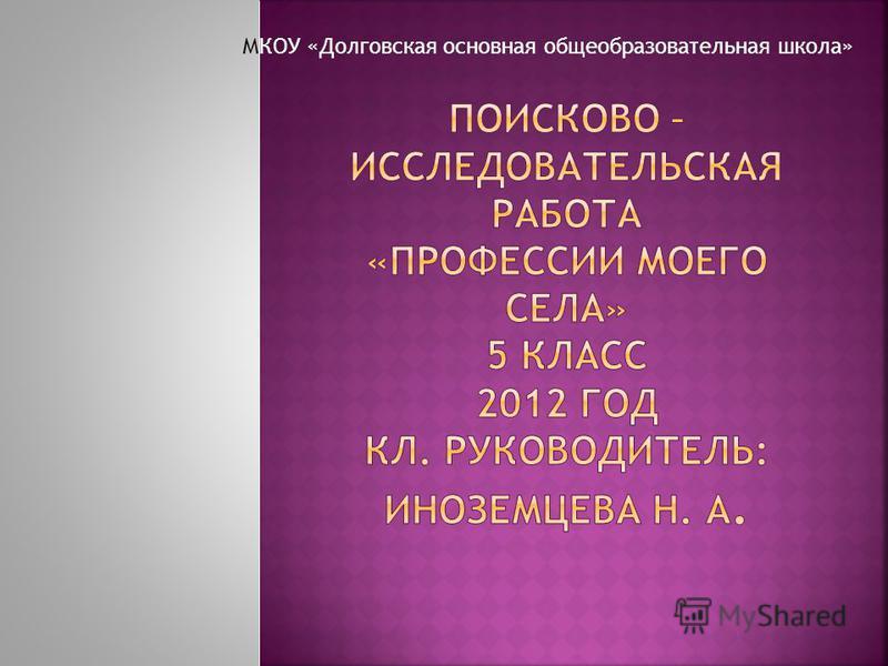 МКОУ «Долговская основная общеобразовательная школа»
