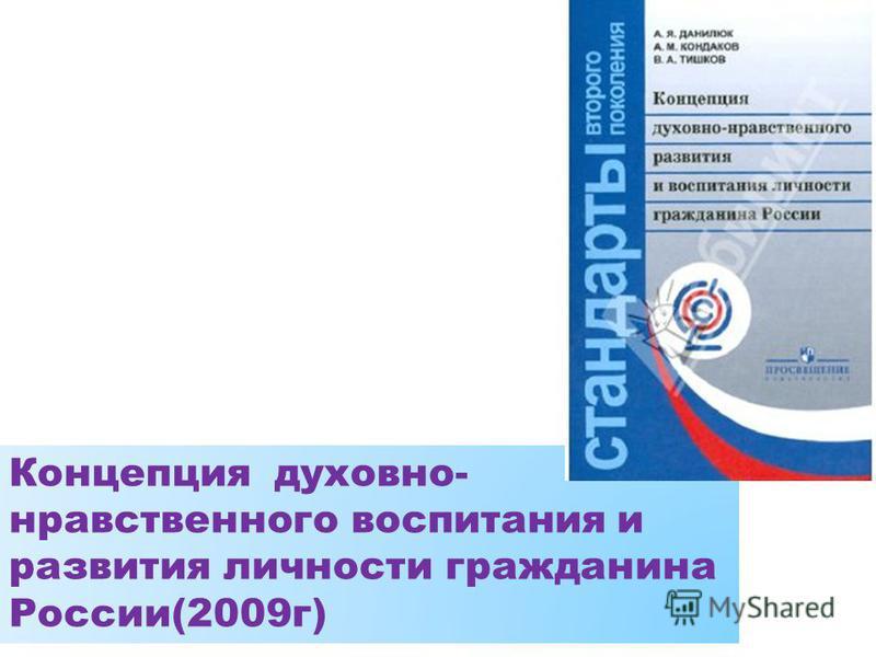 Концепция духовно- нравственного воспитания и развития личности гражданина России(2009 г)