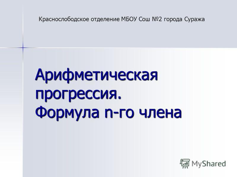 Арифметическая прогрессия. Формула n-го члена Краснослободское отделение МБОУ Сош 2 города Суража