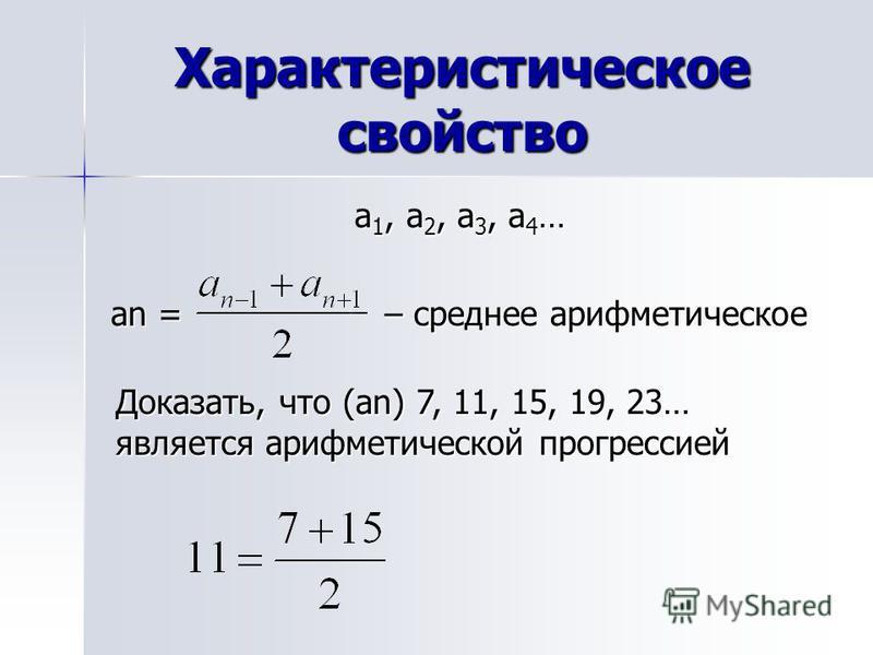 Характеристическое свойство a 1, a 2, a 3, a 4 … a 1, a 2, a 3, a 4 … an = – среднее арифметическое Доказать, что (an) 7, 11, 15, 19, 23… является арифметической прогрессией