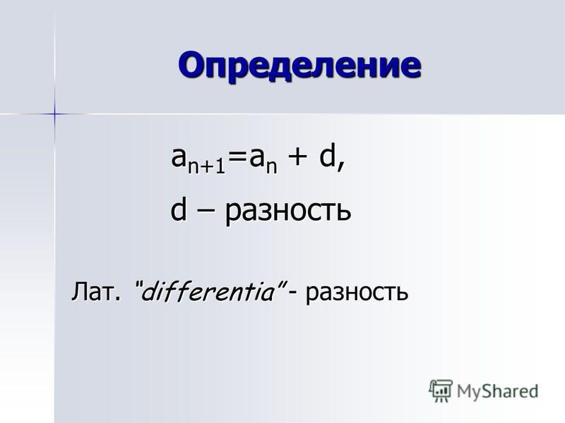 Определение a n+1 =a n + d, d – разность a n+1 =a n + d, d – разность Лат. differentia - разность