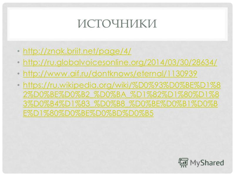 ИСТОЧНИКИ http://znak.briit.net/page/4/ http://ru.globalvoicesonline.org/2014/03/30/28634/ http://www.aif.ru/dontknows/eternal/1130939 https://ru.wikipedia.org/wiki/%D0%93%D0%BE%D1%8 2%D0%BE%D0%B2_%D0%BA_%D1%82%D1%80%D1%8 3%D0%B4%D1%83_%D0%B8_%D0%BE%