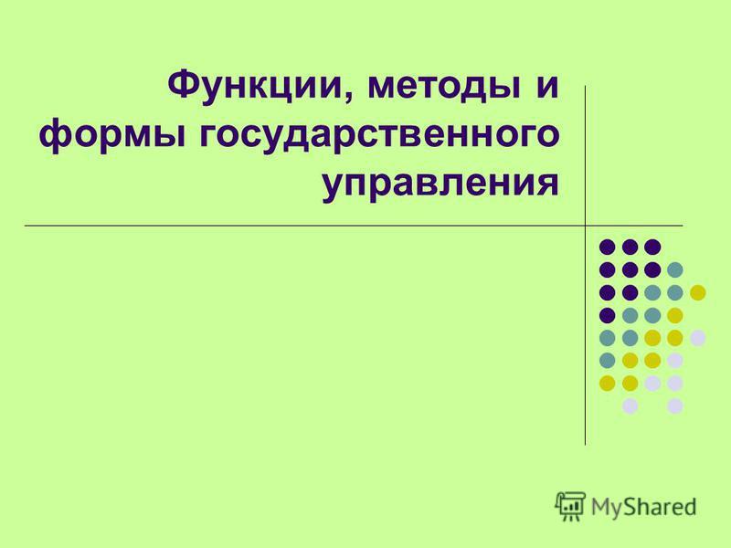 Функции, методы и формы государственного управления