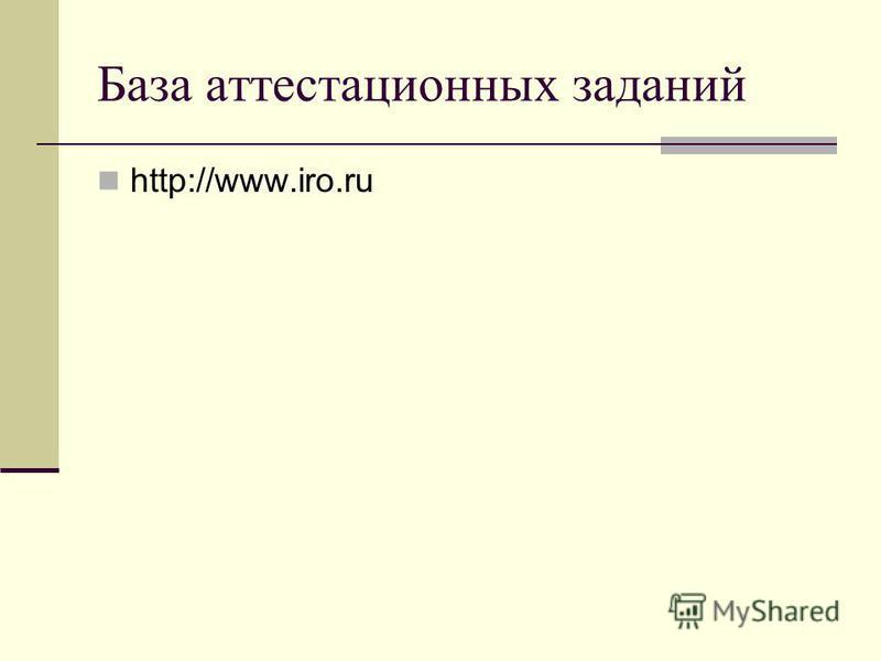 База аттестационных заданий http://www.iro.ru