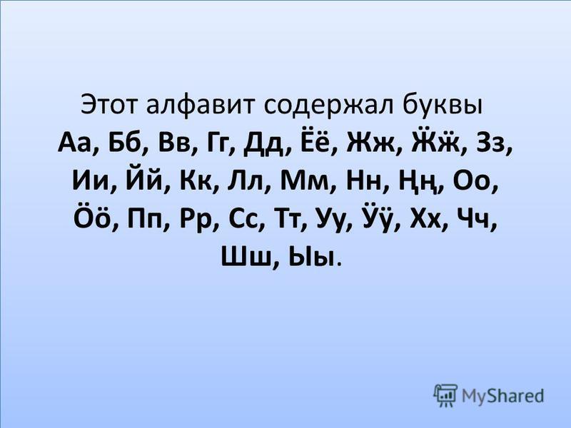 Этот алфавит содержал буквы Аа, Бб, Вв, Гг, Дд, Ёё, Жж, Ӝӝ, Зз, Ии, Йй, Кк, Лл, Мм, Нн, Ңң, Оо, Ӧӧ, Пп, Рр, Сс, Тт, Уу, Ӱӱ, Хх, Чч, Шш, Ыы.