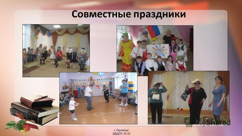 Совместные праздники г. Оренбург МБДОУ 92