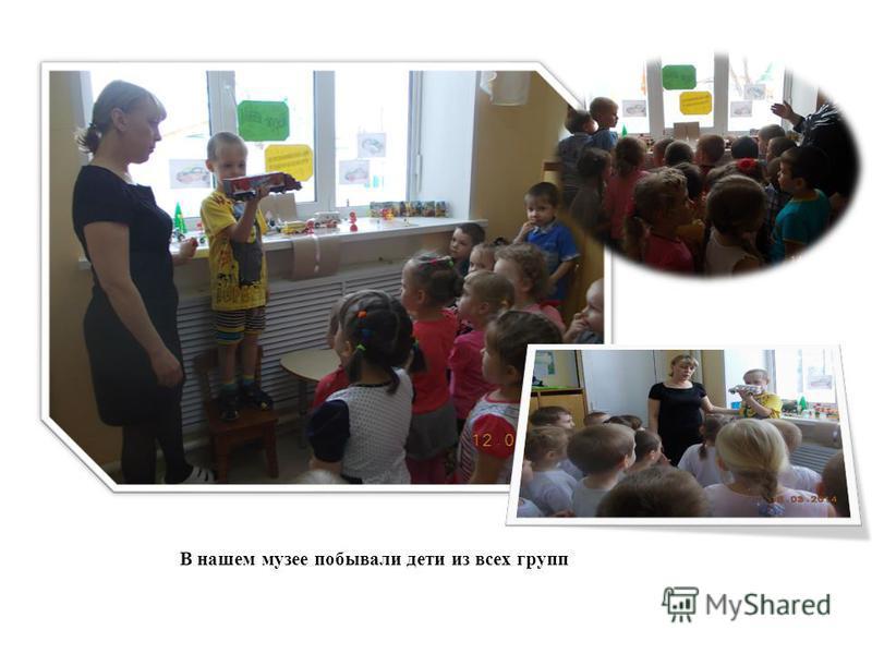 В нашем музее побывали дети из всех групп