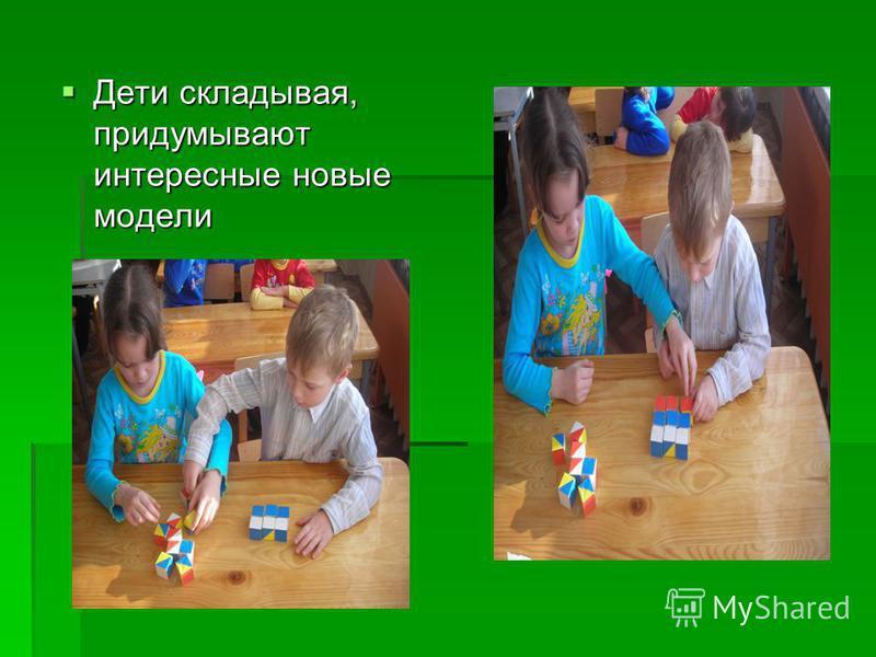 Дети складывая, придумывают интересные новые модели Дети складывая, придумывают интересные новые модели
