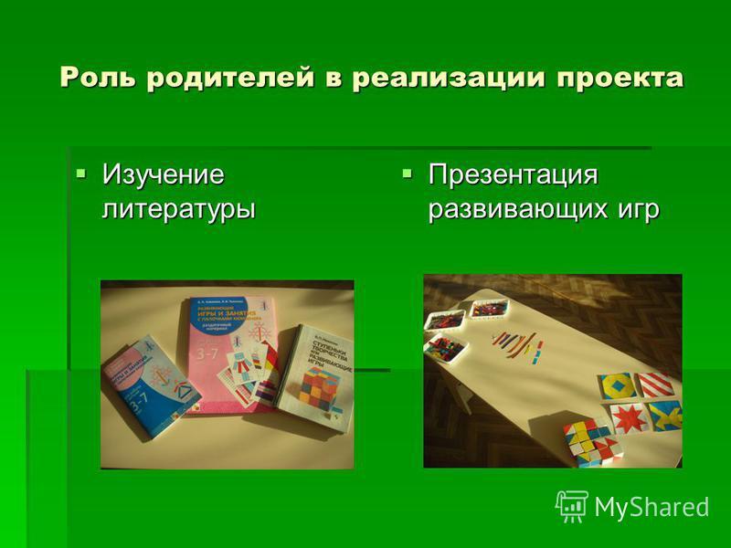 Роль родителей в реализации проекта Изучение литературы Изучение литературы Презентация развивающих игр Презентация развивающих игр