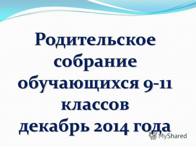 Родительское собрание обучающихся 9-11 классов декабрь 2014 года