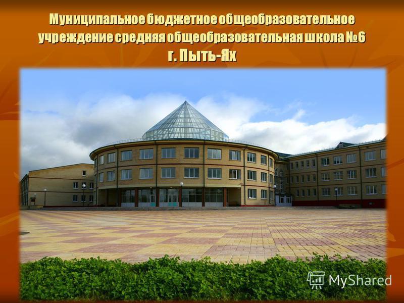 Муниципальное бюджетное общеобразовательное учреждение средняя общеобразовательная школа 6 г. Пыть-Ях