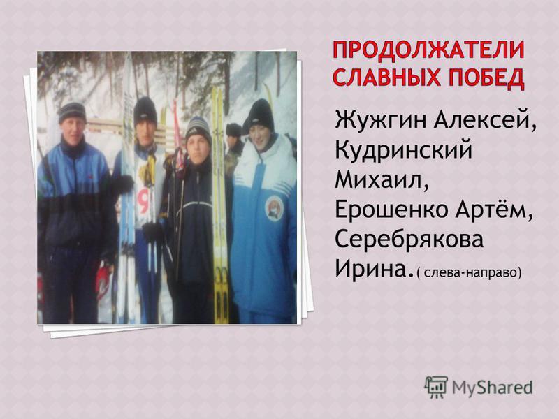 Жужгин Алексей, Кудринский Михаил, Ерошенко Артём, Серебрякова Ирина. ( слева-направо)