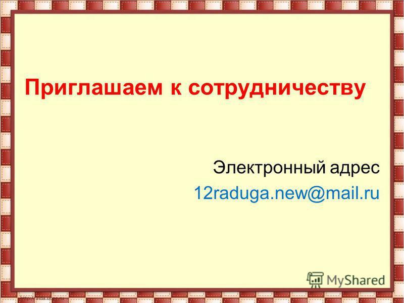 Приглашаем к сотрудничеству Электронный адрес 12raduga.new@mail.ru