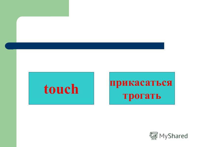 touch прикасаться трогать