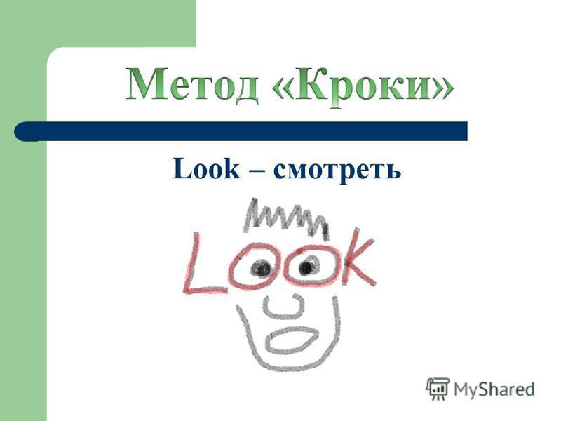 Look – смотреть