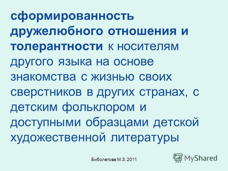 Биболетова М.З. 2011 освоение начальных лингвистических представлений, необходимых для овладения на элементарном уровне устной и письменной речью на иностранном языке, расширение лингвистического кругозора