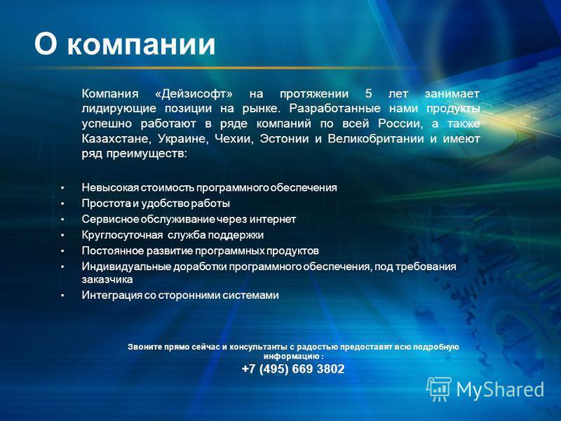 О компании Компания «Дейзисофт» на протяжении 5 лет занимает лидирующие позиции на рынке. Разработанные нами продукты успешно работают в ряде компаний по всей России, а также Казахстане, Украине, Чехии, Эстонии и Великобритании и имеют ряд преимущест