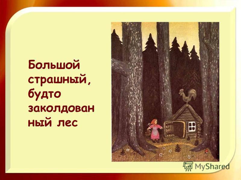 Большой страшный, будто заколдованный лес