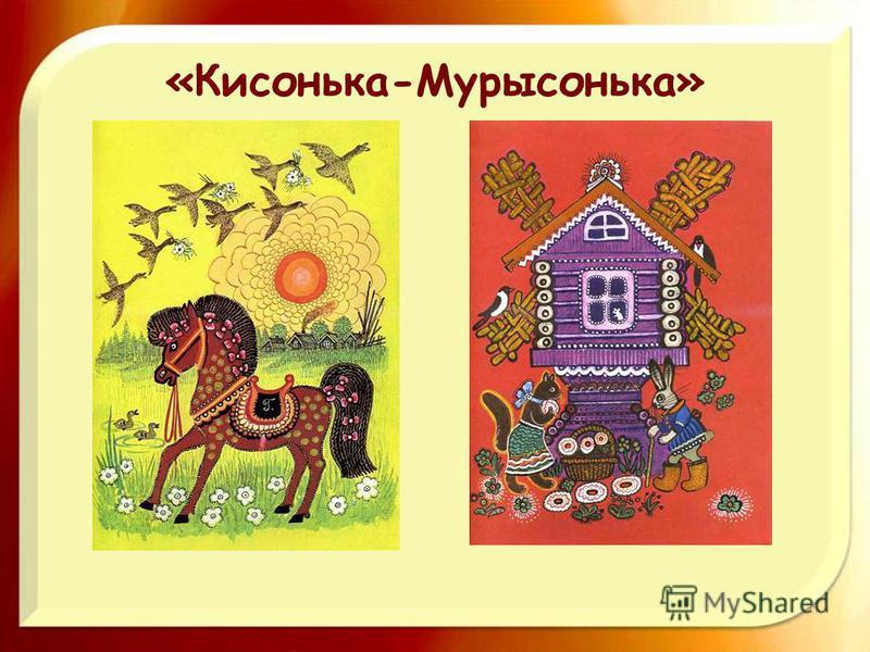«Кисонька-Мурысонька»