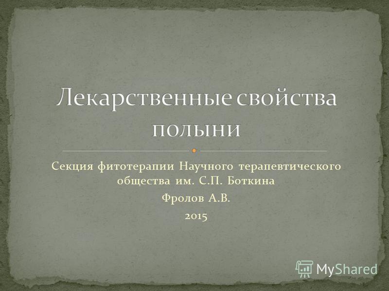 Секция фитотерапии Научного терапевтического общества им. С.П. Боткина Фролов А.В. 2015