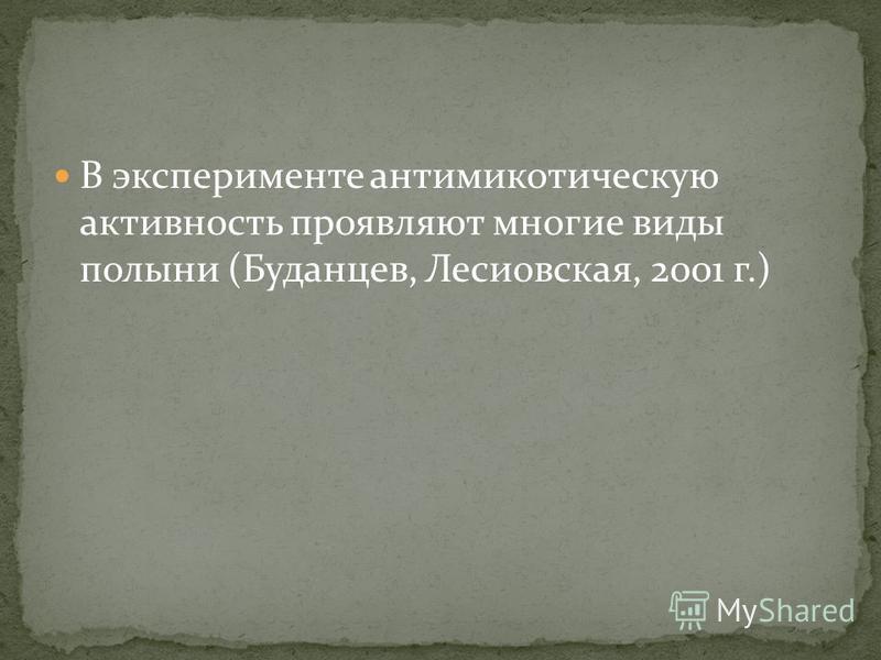 В эксперименте антимитотическую активность проявляют многие виды полыни (Буданцев, Лесиовская, 2001 г.)