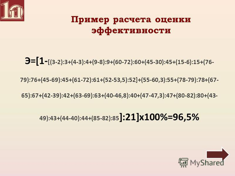 Пример расчета оценки эффективности Э=[1- [(3-2):3+(4-3):4+(9-8):9+(60-72):60+(45-30):45+(15-6):15+(76- 79):76+(45-69):45+(61-72):61+(52-53,5):52]+(55-60,3):55+(78-79):78+(67- 65):67+(42-39):42+(63-69):63+(40-46,8):40+(47-47,3):47+(80-82):80+(43- 49)