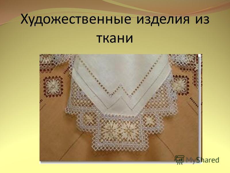 Художественные изделия из ткани