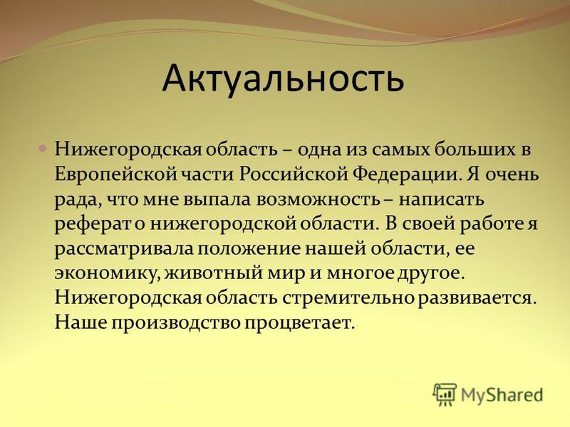 Презентация на тему МБОУ Вознесенская СОШ Реферат на тему  3 Актуальность Нижегородская