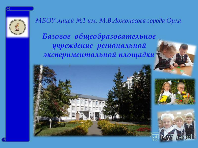 МБОУ-лицей 1 им. М.В.Ломоносова города Орла Базовое общеобразовательное учреждение региональной экспериментальной площадки