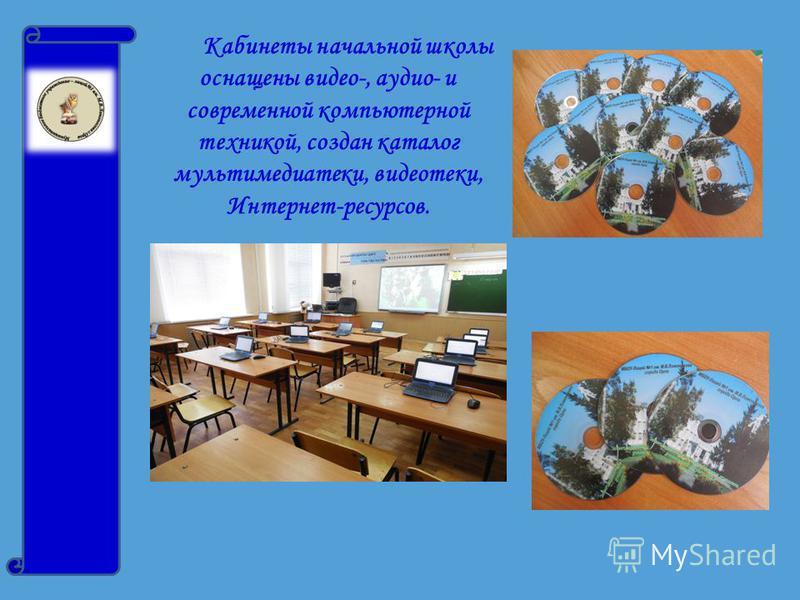 Кабинеты начальной школы оснащены видео-, аудио- и современной компьютерной техникой, создан каталог мультимедиатеки, видеотеки, Интернет-ресурсов.