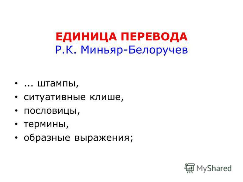 ЕДИНИЦА ПЕРЕВОДА Р.К. Миньяр-Белоручев... штампы, ситуативные клише, пословицы, термины, образные выражения;