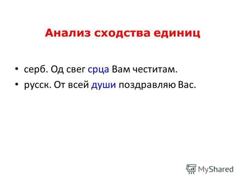 Анализ сходства единиц серб. Од всего сердца Вам чести там. русск. От всей души поздравляю Вас.