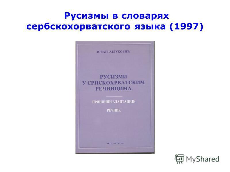 Русизмы в словарях сербскохорватского языка (1997)