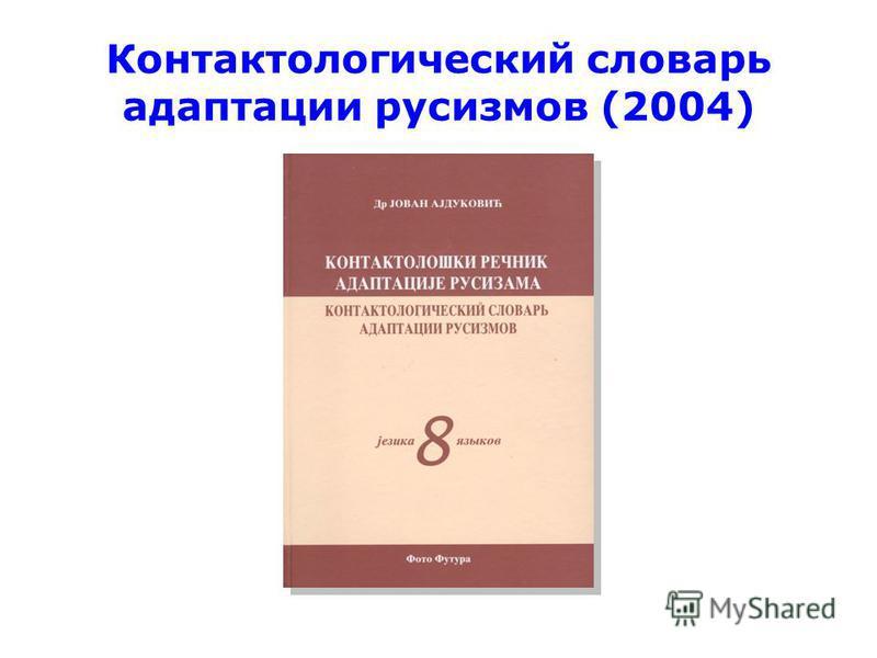 Контактологический словарь адаптации русизмов (2004)