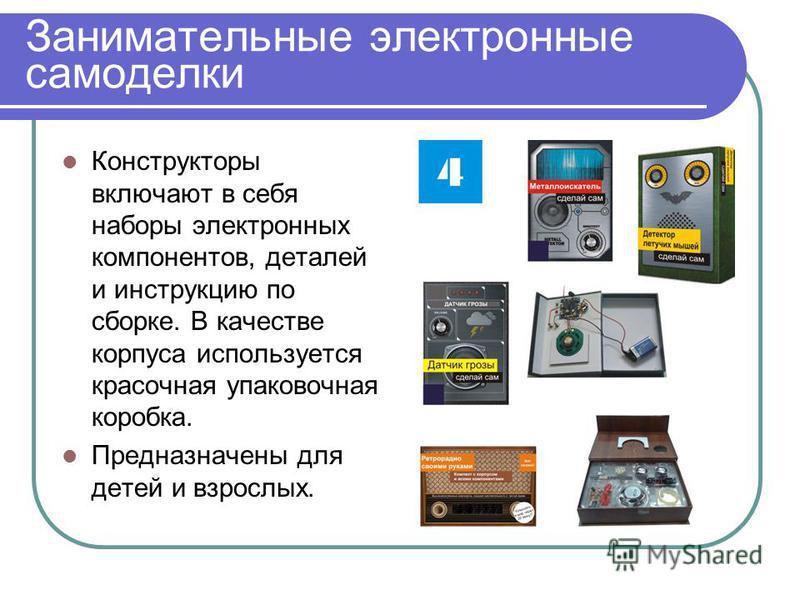 Занимательные электронные самоделки Конструкторы включают в себя наборы электронных компонентов, деталей и инструкцию по сборке. В качестве корпуса используется красочная упаковочная коробка. Предназначены для детей и взрослых.