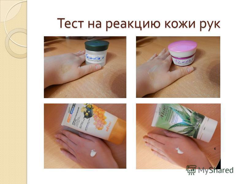 Тест на реакцию кожи рук