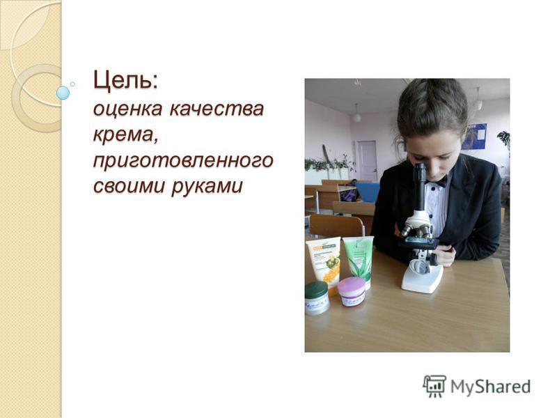 Цель: оценка качества крема, приготовленного своими руками