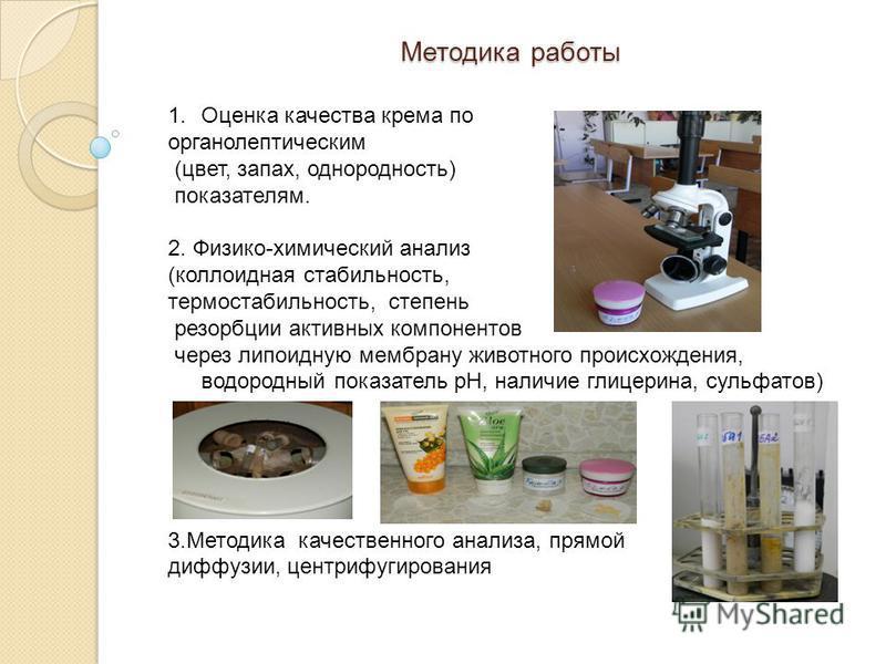 Методика работы 1. Оценка качества крема по органолептическим (цвет, запах, однородность) показателям. 2. Физико-химический анализ (коллоидная стабильность, термостабильность, степень резорбции активных компонентов через липоидную мембрану животного