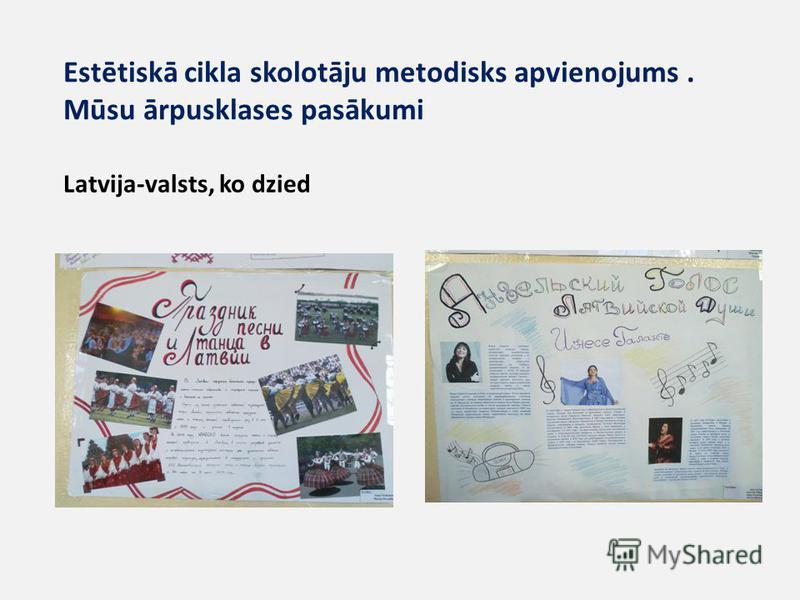 Estētiskā cikla skolotāju metodisks apvienojums. Mūsu ārpusklases pasākumi Latvija-valsts, ko dzied