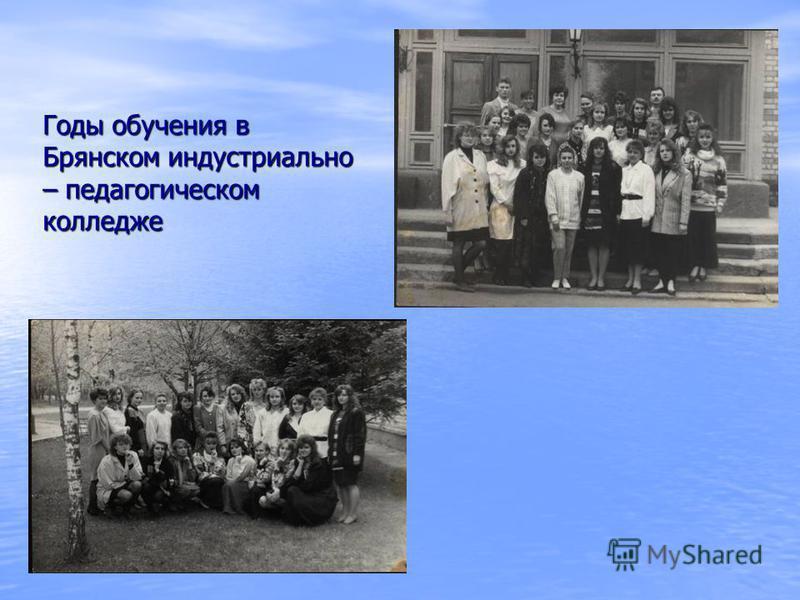 Годы обучения в Брянском индустриально – педагогическом колледже