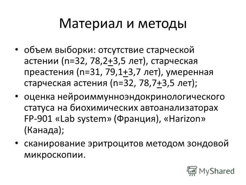 Материал и методы объем выборки: отсутствие старческой астении (n=32, 78,2+3,5 лет), старческая преастения (n=31, 79,1+3,7 лет), умеренная старческая астения (n=32, 78,7+3,5 лет); оценка нейроиммунноэндокринологического статуса на биохимических автоа