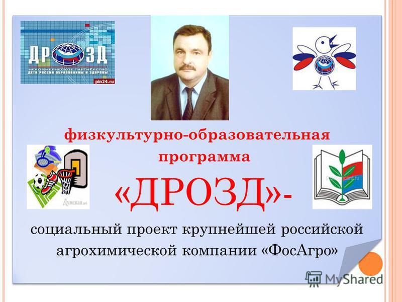 физкультурно-образовательная программа «ДРОЗД»- социальный проект крупнейшей российской агрохимической компании «Фос Агро» физкультурно-образовательная программа «ДРОЗД»- социальный проект крупнейшей российской агрохимической компании «Фос Агро»