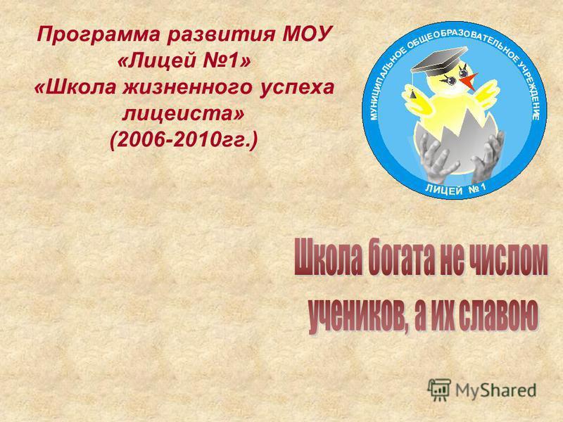 Программа развития МОУ «Лицей 1» «Школа жизненного успеха лицеиста» (2006-2010 гг.)