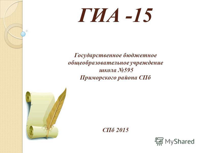ГИА -15 Государственное бюджетное общеобразовательное учреждение школа 595 Приморского района СПб СПб 2015