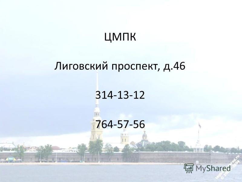 ЦМПК Лиговский проспект, д.46 314-13-12 764-57-56