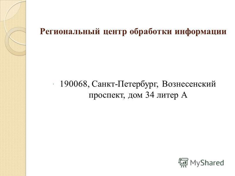 Региональный центр обработки информации 190068, Санкт-Петербург, Вознесенский проспект, дом 34 литер А